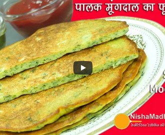 Puffy Moong Dal Cheela Recipe Video