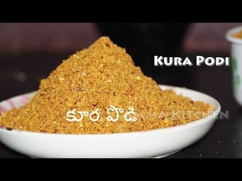 Curry Powder (Kura Powder) /Koora Karam recipe in Telugu by amma kitchen