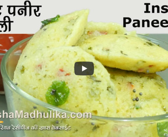 Instant Paneer Idli Recipe Video