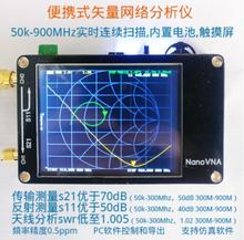 NanoVNA Nano VNA Vector Network Analyzer Antenna Analyzer Standing Wave