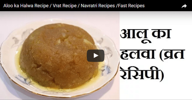Aloo ka Halwa Recipe Video