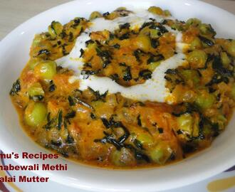 Dhabewali Methi Malai Mutter