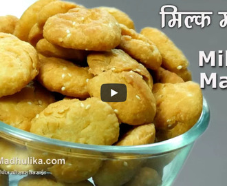 Milk Mathri Recipe Video
