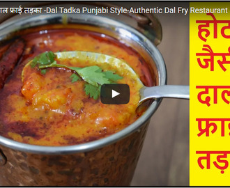 Dal Fry Tadka Recipe Video