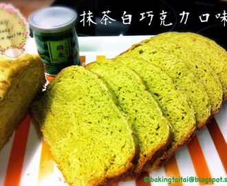 'Wu Pao-Chun' Matcha White Chocolate breadmaker recipe (improved method) '吴宝春'抹茶白巧克力面包机食谱 (改良做法)