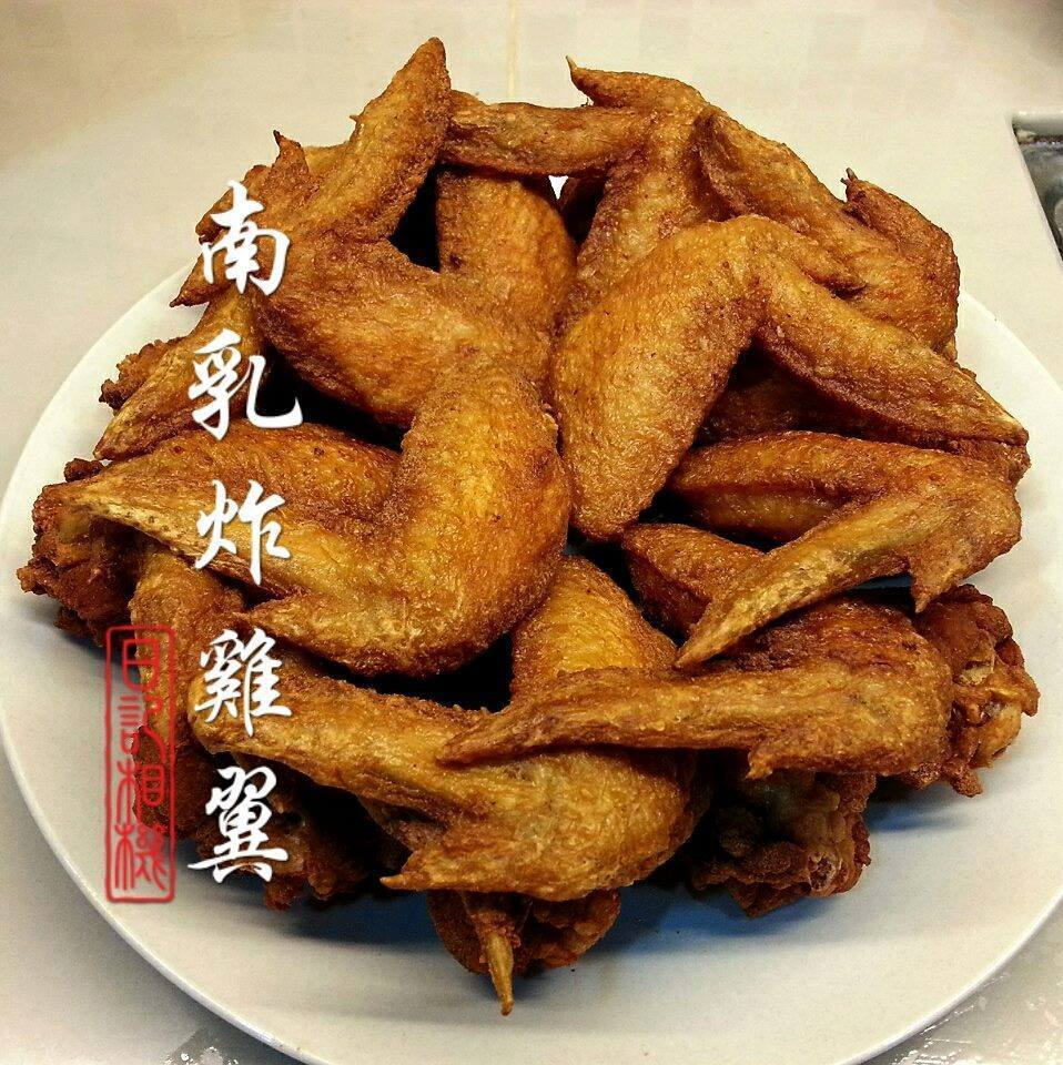 南乳炸鸡翼 (By Stella Pang Recipe)