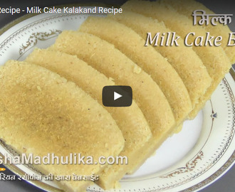 Milk Cake Recipe Video