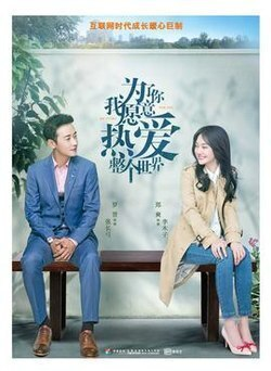 My Story For You (Chinese Drama Review)
