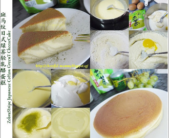斑马纹日式绿茶轻乳酪蛋糕ZebraStripe Japanese Cotton GreenT CheeseCake