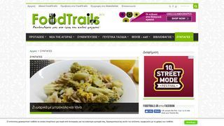 foodtrails