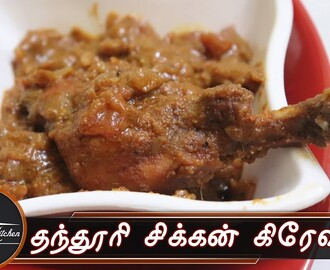 Tandoori chicken gravy in tamil |chicken gravy|Tandoori gravy in tamil