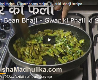 Gawar ki sabzi Recipe Video