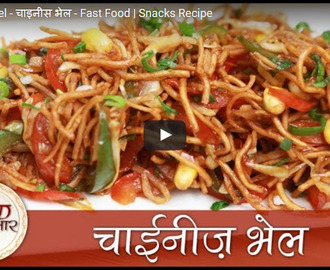 Chinese Bhel Recipe Video