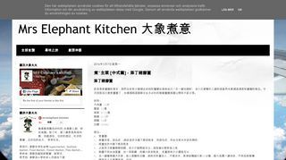 Mrs Elephant Kitchen 大象煮意