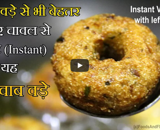 Rice Vada Recipe Video