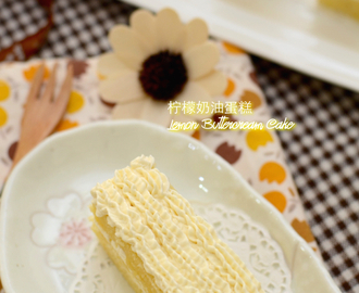柠檬奶油蛋糕 Lemon Buttercream Cake