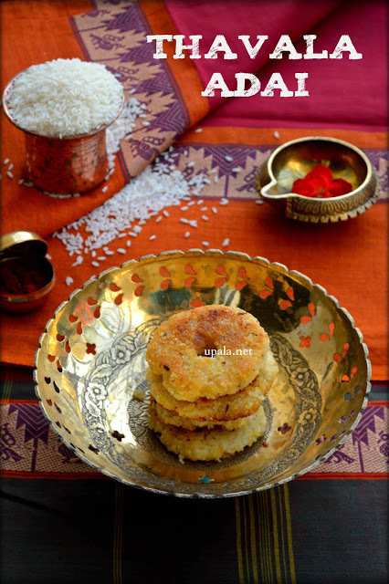 Traditional Iyengar style Thavala Adai-Tanjore/Thanjavur special -Easy and Healthy snack recipe