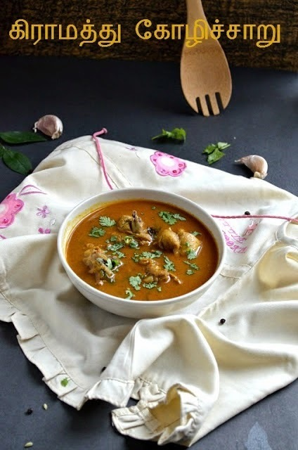 Kozhi Saaru/Village style Chicken Stew