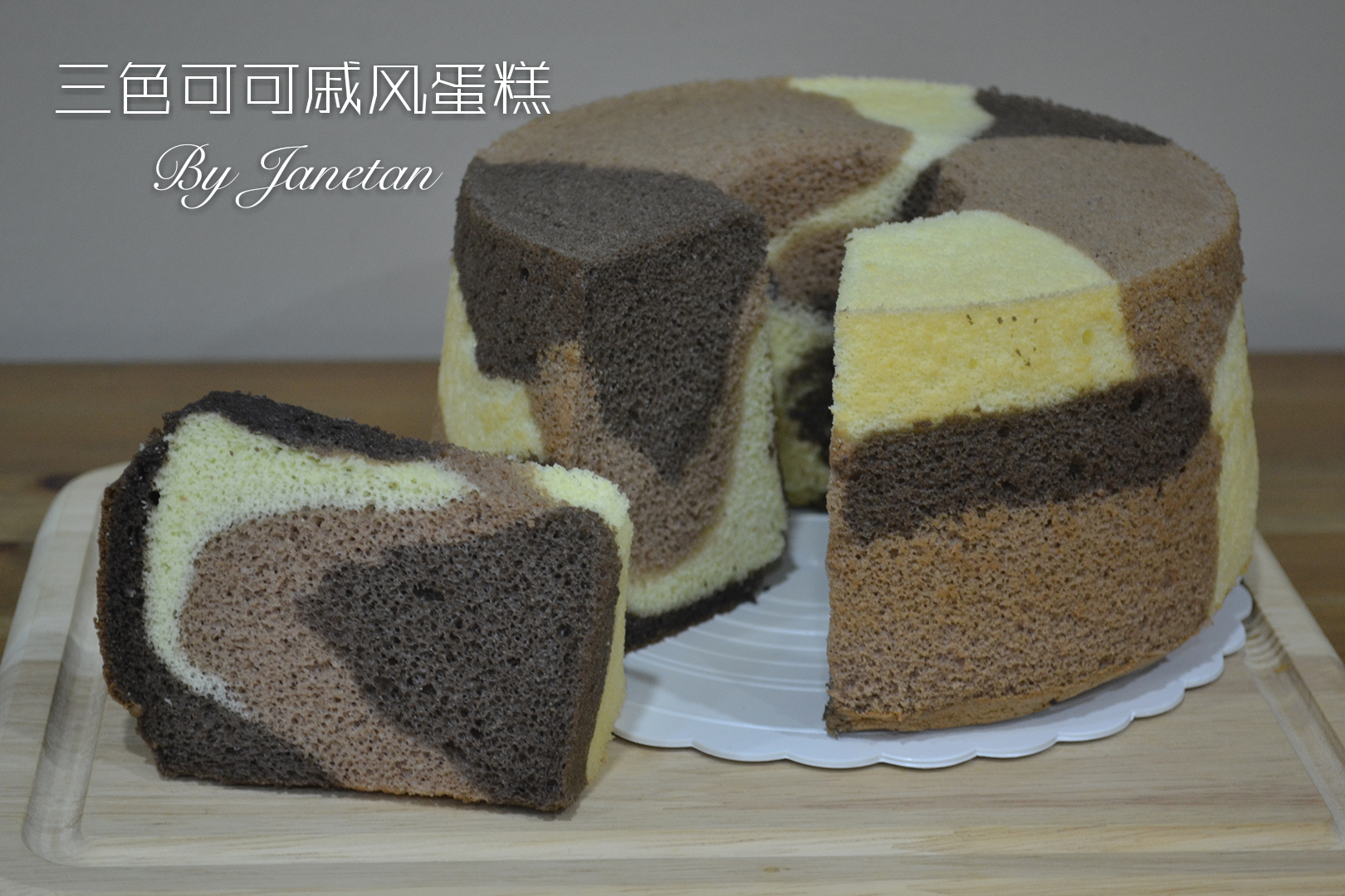 三色可可戚风蛋糕 / Three Colour Cocoa Chiffon Cake