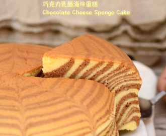 巧克力乳酪海绵蛋糕 Chocolate Cheese Sponge Cake
