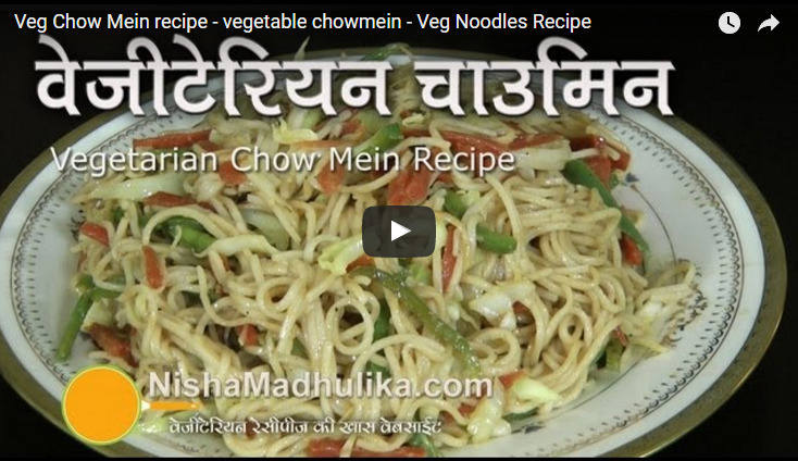 Veg Chow Mein Recipe Video
