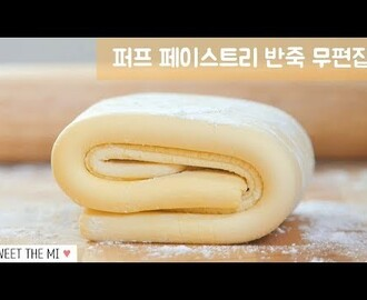 🍞Puff Pastry Dough Kneading Full Video  [스윗더미 . Sweet The MI]