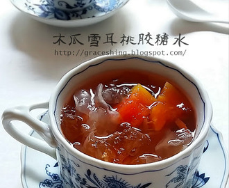 木瓜雪耳桃胶糖水 White Fungus & Papaya with Peach Gum Dessert
