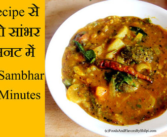 Sambar Recipe | 10 Minutes South Indian Sambar Recipe for Idli, Dosa