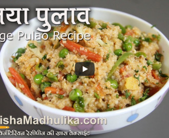 Vegetable Dalia Pulao Recipe Video