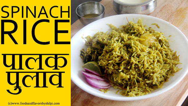 Palak Rice Recipe ( Spinach Rice Recipe) – How to make Palak Pulao