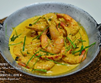印尼黄咖哩虾 Indonesian Yellow Prawn Curry | Udang Kuning