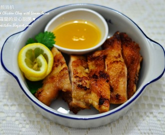 香柠酱煎鸡扒 Pan Fried Chicken Chop with Lemon Sauce