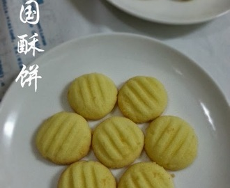德国酥饼 German Butter Cookies