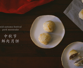 鲜肉月饼 – 中秋节 SuZhou Style Pork Mooncake for Mid-Autumn Festival