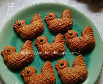 坚果公仔饼 Mixed Nuts Mooncake Biscuits