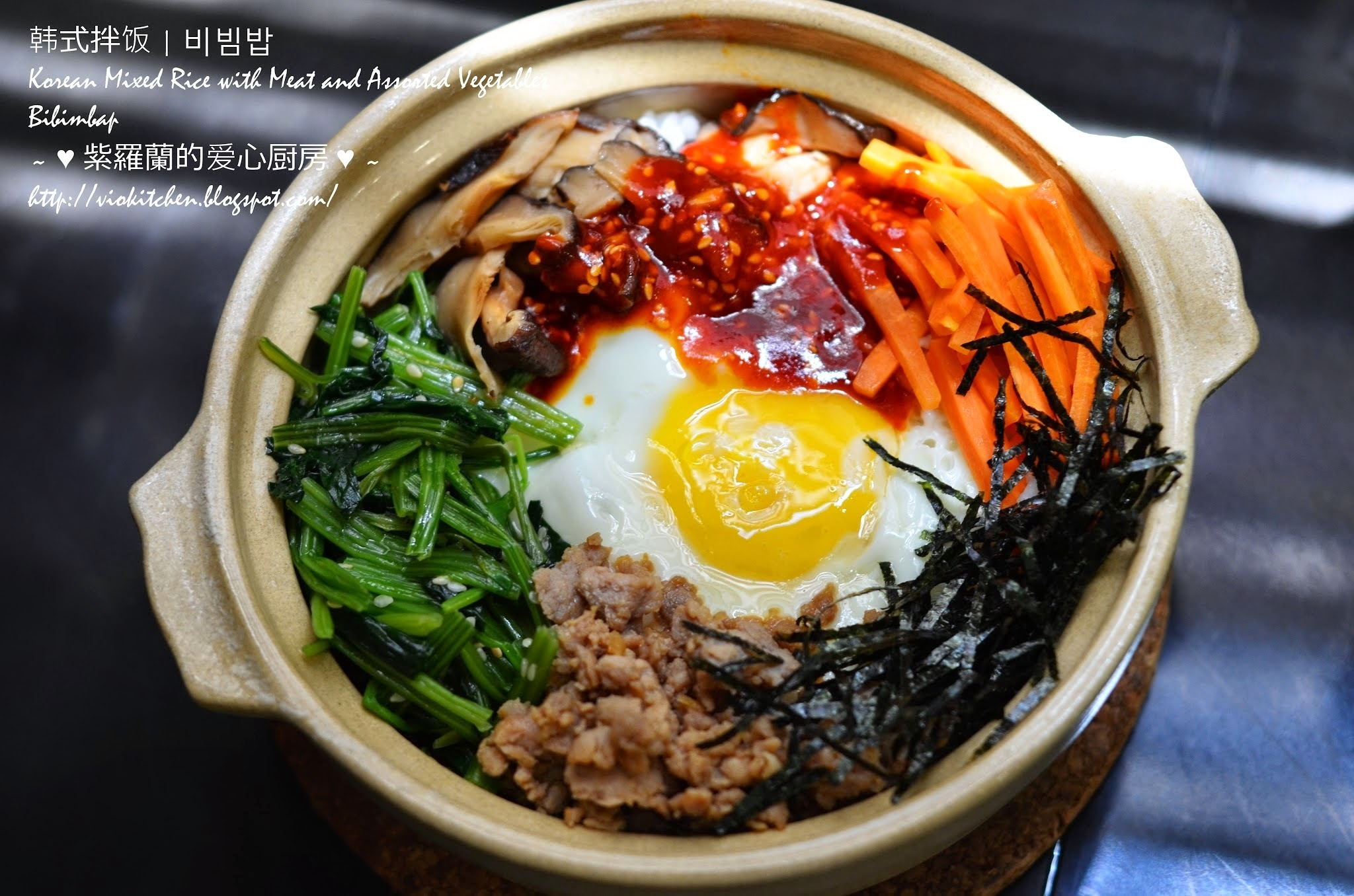 韩式拌饭 | 비빔밥 Korean Mixed Rice with Meat and Assorted Vegetables | Bibimbap