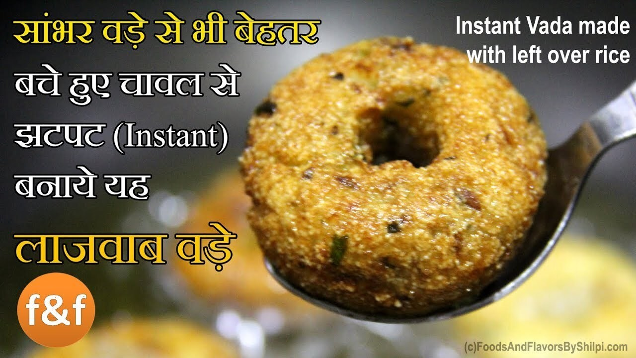 Rice Vada Recipe | Left over rice vada | Recipes for Breakfast- Indian Snacks Recipes