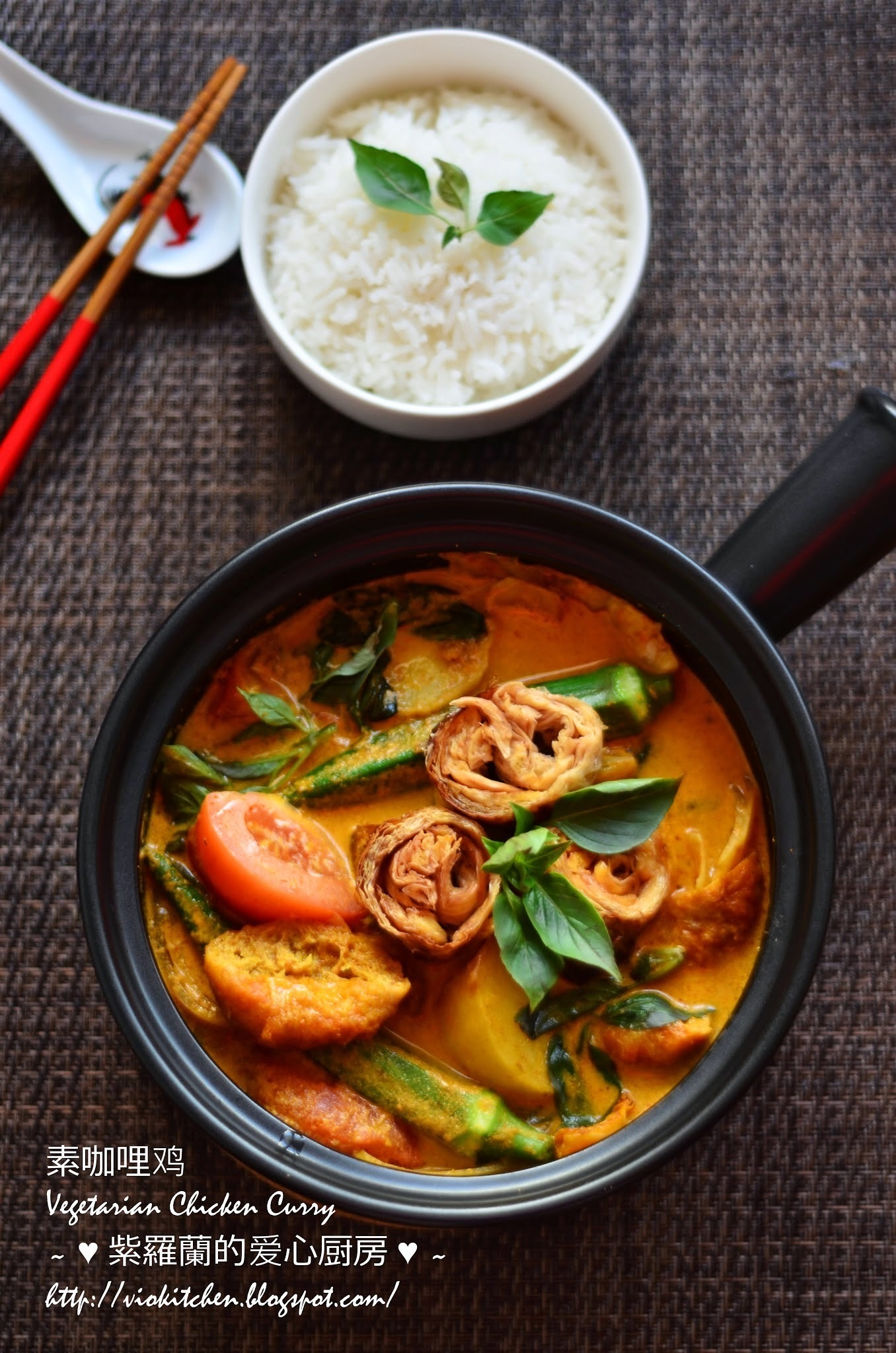 素咖哩鸡 Vegetarian Chicken Curry