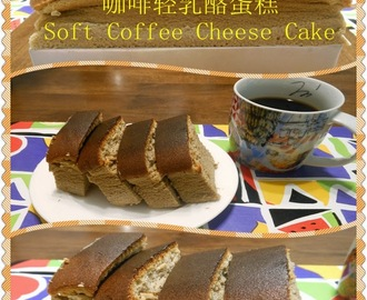 Soft Coffee Cheese Cake (咖啡轻乳酪蛋糕)