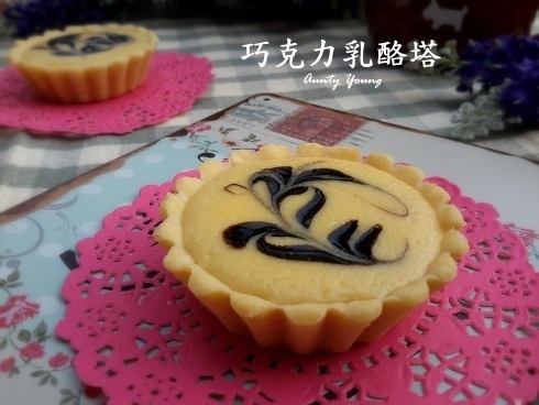 巧克力乳酪塔 (Chocolate Cheese Tarts)