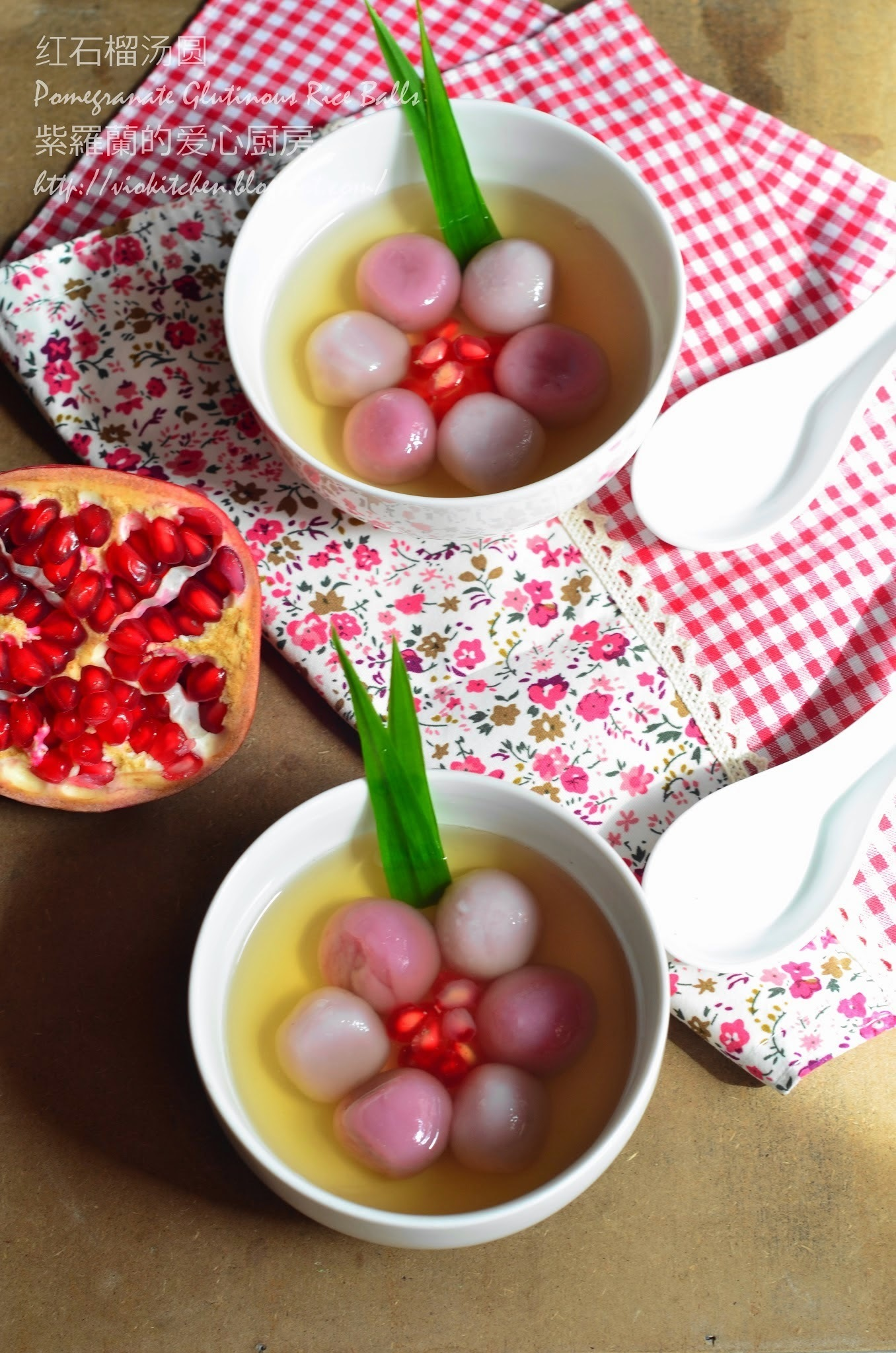红石榴汤圆 Pomegranate Glutinous Rice Balls