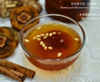 韩式柿子茶(水正果)| 수정과 Dessert punch with persimmon, cinnamon, and ginger |  Sujeonggwa