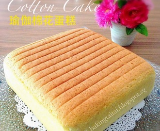 Yoga Cotton Cake 瑜伽棉花蛋糕(中英食谱教程)