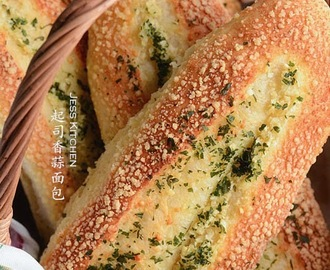 Parmesan Cheese Garlic Bread ~