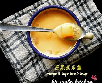 芒果西米露 ~ Mango and Sago Dessert