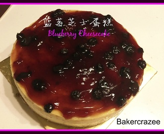 Blueberry Cheesecake 蓝莓芝士蛋糕