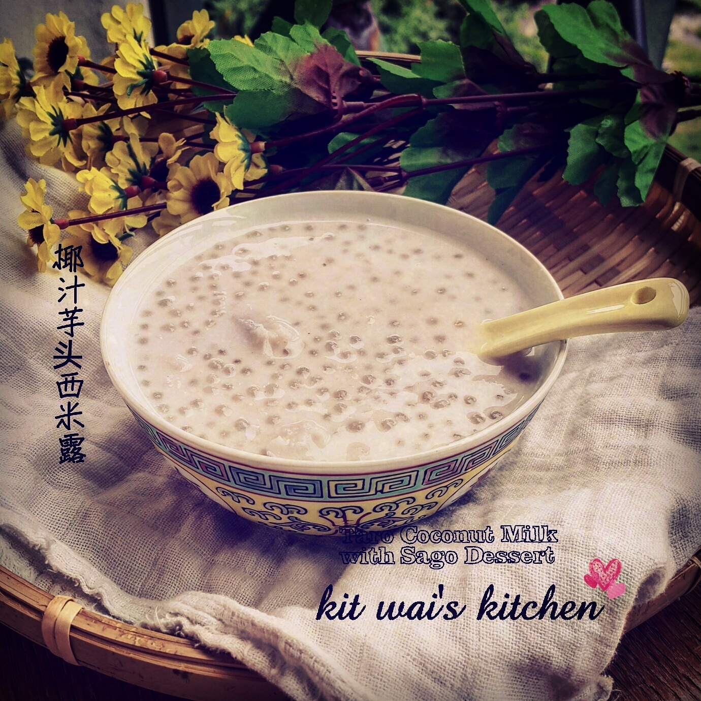 椰汁芋头西米露 ~ Taro Coconut Milk with Sago Dessert