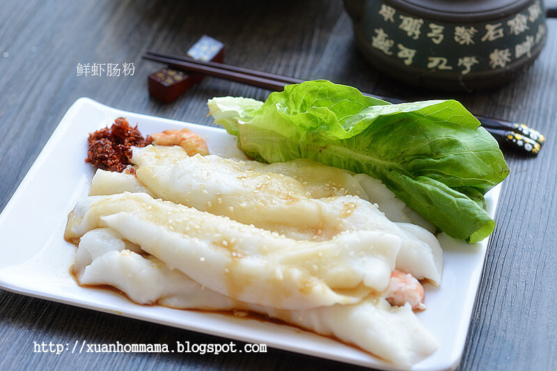 鲜虾肠粉 (Prawn Rice Noodle Roll)BREE#12