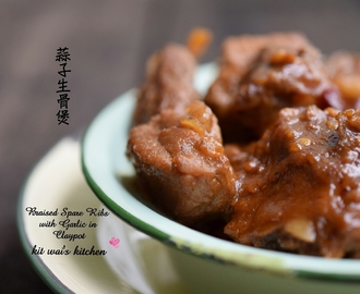 蒜子生骨煲 ~ Braised Spare Ribs with Garlic in Claypot