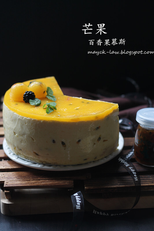 芒果百香果慕斯蛋糕 【Mango and Passion Fruit Mousse Cake】